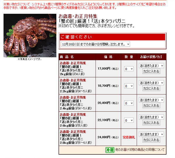 北釧水産の「「蟹の匠」厳選!「活」本タラバガニ」はこちら