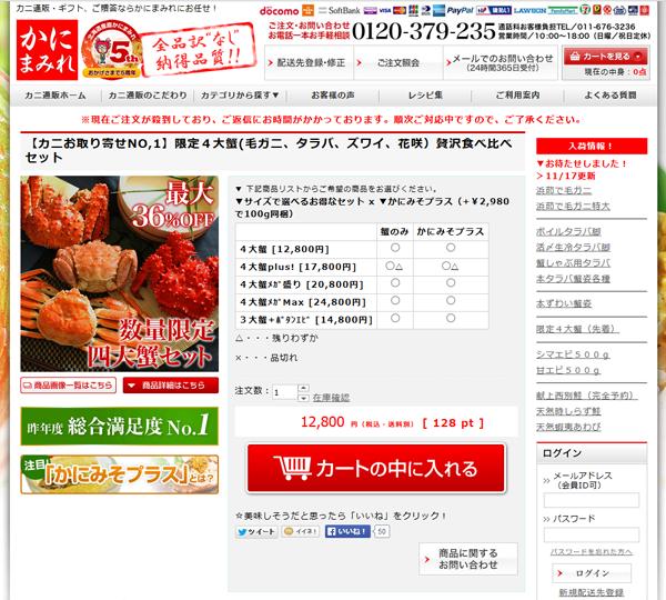 カニお取り寄せNO,1】限定4大蟹(毛ガニ、タラバ、ズワイ、花咲)贅沢食べ比べセット