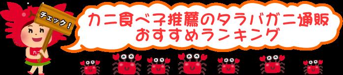 カニ食べ子推薦のタラバガニ通販おすすめランキング